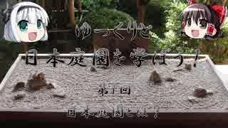 【ゆっくり解説】ゆっくりと日本庭園を学ぼう! 第1回 日本庭園とは?