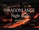 ドラゴンランス新譜 4月発売予定