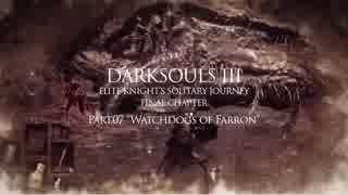 ダークソウル3ゆっくり実況 / 上級騎士一人旅・終章 #07「ファランの番人」