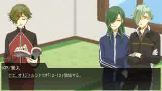 【刀剣乱舞】緑の刀と12角形の部屋 第一話