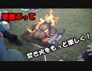 【悪魔ぶって】焚き火をもっと楽しく【アウトドア】