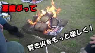 【悪魔ぶって】焚き火をもっと楽しく【ア