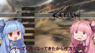 【Kenshi】早口姉妹のKenshi初見プレイpart40【VOICEROID】