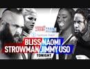 【WWE・MMC】ストローマン&アレクサ vs ジミー&ナオミ【18.03.06】