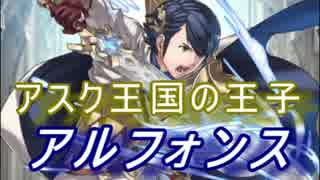 【FEヒーローズ】御三家 - アスク王国の王子 アルフォンス特集