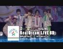 【ドリフェス!】DearDream 1stLIVE「Real Dream」BD ダイジェスト