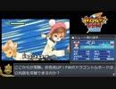イナズマイレブン2 対戦動画 その6