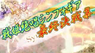 戦姫絶唱シンフォギア 1~4期 最終決戦集