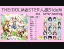 【iM@S人狼】THE IDOLM@STER人狼SideM #4 After meeting