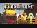 【日刊Minecraft】真・最強の匠は誰か!?絶望的センス4人衆がMinecraftをカオス実況第四話!