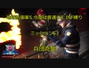 【地球防衛軍5】今度は普通にR:INF縛りM053 兵団奇襲