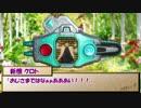 【ゆっくりTRPG】MMDer共のシノビガミ 「お茶会は永遠に」part1