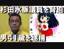 杉田水脈自民党議員を脅迫して中村大介41歳を逮捕/民進党小川勝也の息子再逮捕
