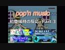 pop'n music Lv.49曲 初登場時の反応