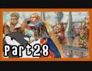 【実況】 サガフロンティア2 を初見プレイ #28