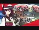 【ポケモンGO】東北きりたん vs ソロレイド最強 ネンドール