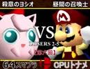 【第六回】64スマブラCPUトナメ実況【ルーザーズ側二回戦第五試合】