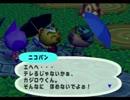 ◆どうぶつの森e+ 実況プレイ◆part33