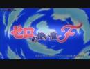 【MAD】 ゼロの使い魔×プリンプリン物語