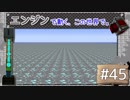 【Minecraft】 エンジンで動く、この世界で。Part45 【ゆっくり実況】