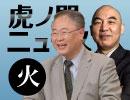 【DHC】3/5(月) 石平×高橋洋一×居島一平【虎ノ門ニュース】