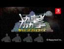 【協撃 カルテットファイターズ】いい大人達のゲーム