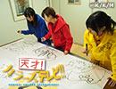 「天才!カラーズTV」第11話