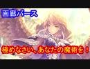 【ゆっくり解説】画廊バース第18回 魔術の始祖・マナリア