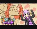 【ポケモンUSM】レジ系といっしょ!! part.2 【VOICEROID実況】