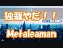独裁やだ!! / Metaleaman Ver-0.00.00