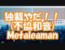 #独裁やだ!! / #奇異奈疾平(Ex:#Metaleaman) Ver-0.00.01 (#不協和音 / #欅坂46)