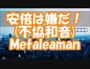 #安倍は嫌だ! / #奇異奈疾平(Ex:#Metaleaman) (#不協和音 / #欅坂46) Ver-0.00.01