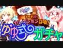 【きらファン】ゆゆ式ピックアップガチャ!出るまで回す?【...