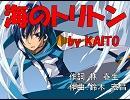 【KAITO】「海のトリトン」【アニメカバー】~ミクコーラス