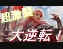 ローテ落ちロイヤル3天皇お別れ会【シャドウバース】