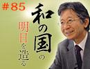 馬渕睦夫『和の国の明日を造る』 #85