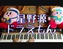 星野源「ドラえもん」をピアノで弾いてみた (映画ドラえもん のび太の宝島 主題歌)