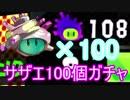 【Splatoon2】【実況】サザエスロット100回