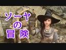 【Skyrim】ソーヤの冒険 修行編8【ゆっくり実況】