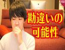朝日新聞の森友問題スクープ、別の文書と勘違いしている可能性…