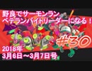 #30【Splatoon2】 野良サーモンランでレート700目指して!【'18/3/7】