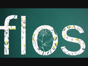 flos/初音ミク