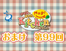 【#099】のぞみとあやかのMog2 Kitchen おまけ放送