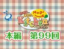 【第99回】のぞみとあやかのMog2 Kitchen