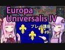 【EU4フランス】ゆかりんと茜ちゃんのEuropa Universalis IVプレイ講座 第9回