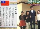 【台湾CH Vol.223】台湾孤立を狙う中国に日本企業はなぜ従う / 台湾の311の恩を忘...