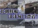 【拉致問題アワー #407】漂着船に見る北朝鮮の惨状~特別検証 in 石川[桜H30/3/8]