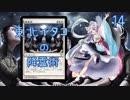 【MTG】タコねえさまの降霊術14