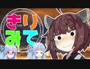 【MHW】きりたんのモンハンプレイ、見ててもいい?part3【VOI...