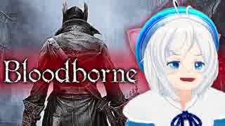 【Bloodborne】女王様シロちゃんの爆誕だ